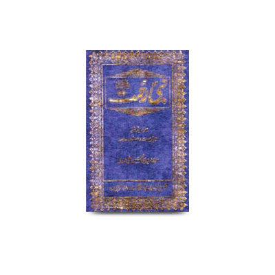 نبی رحمتﷺ |nabi-e-rahmatsallallahualaihiwasallam