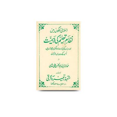 اسلامی ملکوں میں نظام تعلیم کی اہمیت اور وہاں کی قیادت اور فکری رجحانات |nizaame taaleem ki ehmiyat