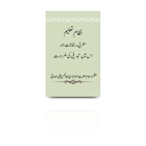 نظام تعلیم - مغربی رجحانات اور اس میں تبدیلی کی ضرورت  nizaame taleem magribi rujhaanaat aur usme tabdeeli ki zaroorat
