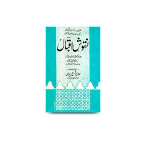 نقوش اقبال |nuqushe iqbal