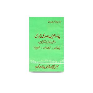 پندرہویں صدی ہجری- ماضی و حال کے آئینہ میں، ایک تبصرہ، ایک جائزہ |pandarhwi sadee hijri maazi wa haal ke ayne me