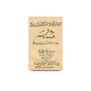تحفظ شریعت کے لیے مسلمانوں کا اتحاد ان کی بیداری کا پیش خیمہ |pesh khema