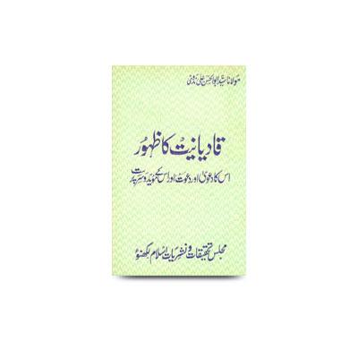 قادیانیت کا ظہور، اس کا دعوی اور دعوت اور اس کے مؤید و سرپرست |qaadyaaniyat ka zuhoor