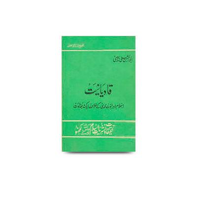 قادیانیت اسلام اور نبوت محمدی کے خلاف ایک بغاوت |qadyaniyat islam aur nubuwwat e muhammadi ke khilaf ek bagawat