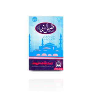 قصص الانبیاء |qasasul ambiyah part -1