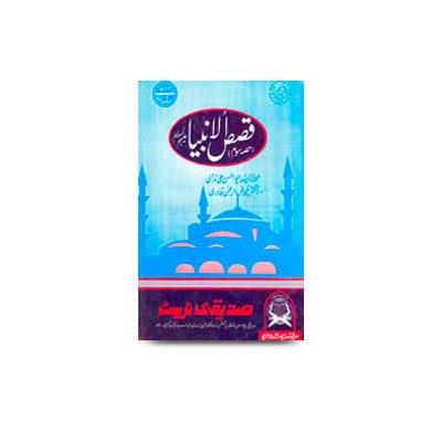 قصص الانبیاء (3) |qasasul ambiyah part 3