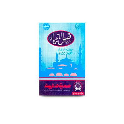 قصص الانبیاء (4) |qasasul ambiyah part 4