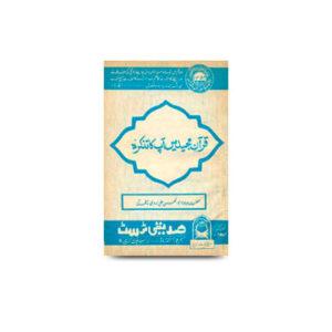قرآن مجید میں آپ کا تذکرہ |quraan majeed me aap ka tazkirah