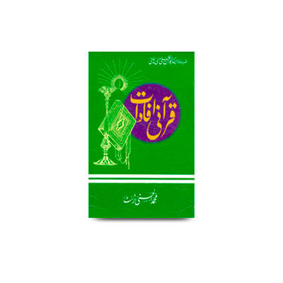قرآنی افادات |quraanee ifadaat