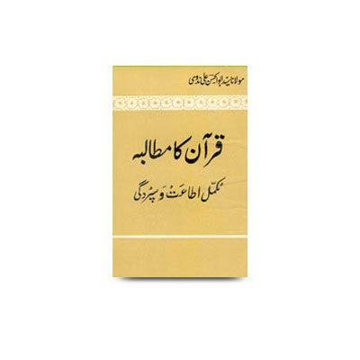 قرآن کا مطالبہ مکمل اطاعت و سپردگی |quran ka mutaalba mukammal itaat wa supurdgi