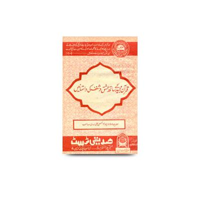 قرآن مجید کے ساتھ عشق وشغف کی داستانیں |quran majid ke saath ishq wa shagaf ki daastane