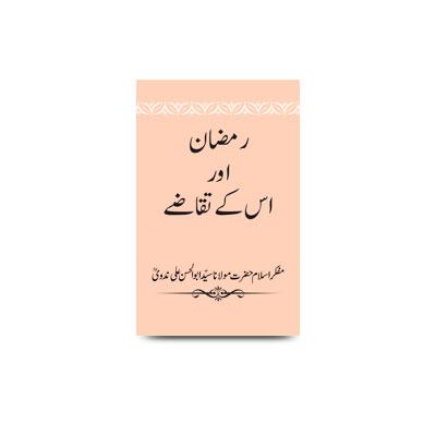 رمضان اور اس کے تقاضے |ramzan aur uske taqaze
