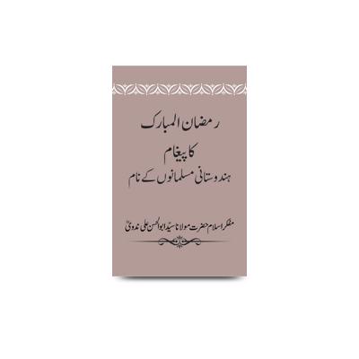 رمضان المبارک کا پیغام ہندوستانی مسلمانوں کے نام |ramzanul mubarak ka paigham