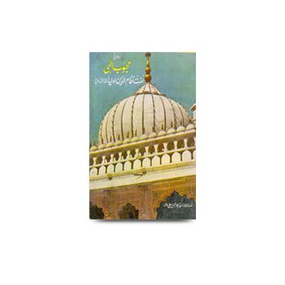 سوانح محبوب الہی حضرت نظام الدین اولیاءؒ |sawaneh mehboobe ilahi hadhrat nizamuddin awliya