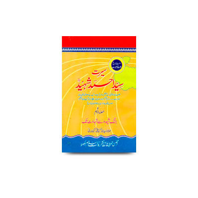 سیرت سید احمد شہیدؒ |seerat syed ahmed shaheed-2