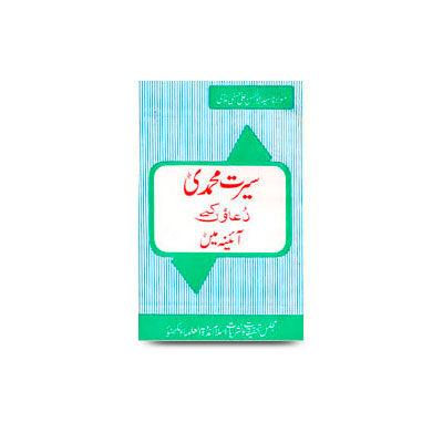 سیرت محمدی دعاؤں کے آئینہ میں |seerate muhammadi duaao ke ayne me