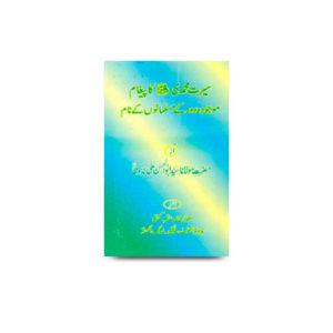 سیرت کا پیغام موجودہ دور کے مسلمانوں کے نام |seerate muhammadi ka paigaam mujuda dawr ke musalmano ke naam