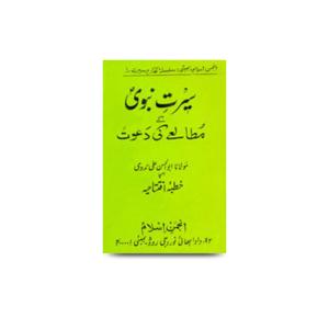 سرتِ نبویؐ کے مطالعے کی دعوت  seerate nabwi mutaala ki daawat