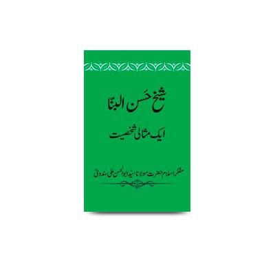 سیخ حسن البنّا ایک مثالی شخسیت |sheikh hasanul banna ek misaali shakhsiyat