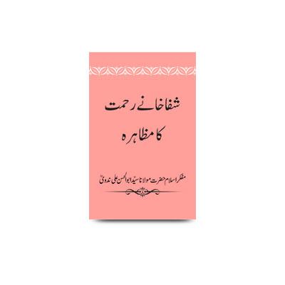 شفاخانے رحمت کا مظاہرہ |shifa khane rehmat ka muzahra