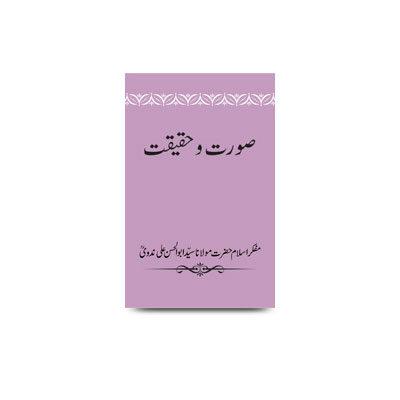 صورت و حقیقت |suurat wa haqiqat