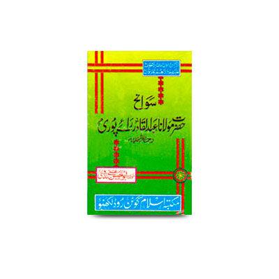 سوانح حضرت مولانا عبد القادر رائے پوری |swaaneh mawlana abdul qadir raipuri