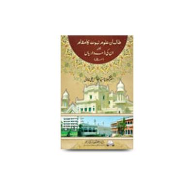 طالبان علوم نبوت کا مقام اور ان کی ذمہ داریاں |taalibane uloome nubuwwat ka maqaam aur unki zimmedariya