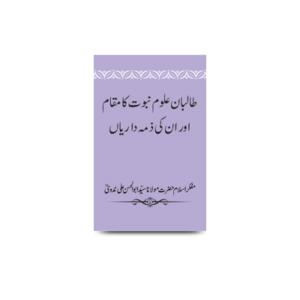 طالبان علوم نبوت کا مقام اور ان کی ذمہ داریاں (دیوبند میں پڑھا گیا مضمون |taalibane ulume nabuwwat ka maqaam