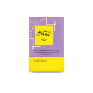 تاریخ دعوت و عزیمت -(2) | taarikhdaawatajimat-2