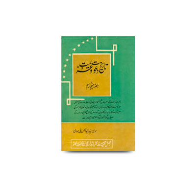 تاریخ دعوت و عزیمت -(4) |taarikhdaawatajimat-4