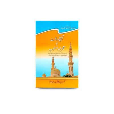 تبلیغ و دعوت کا معجزانہ اسلوب |tabligh wa daawat ka mojijana usluub