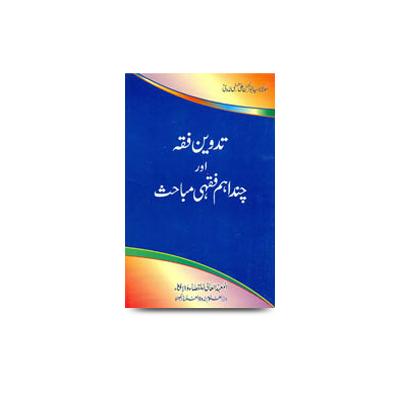 تدوین فقہ اور چند اہم فقہی مباحث | Tadween fiqh aur chand fiqhi mabaahis