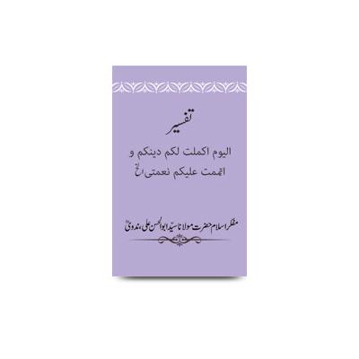 tafseer alyawma akmaltu lakum dinakum
