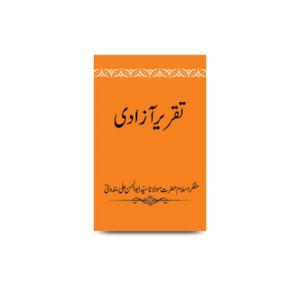 تقریر آزادی |taqreer aazadi