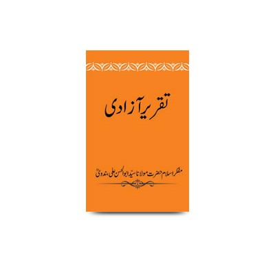 تقریر آزادی  taqreer aazadi