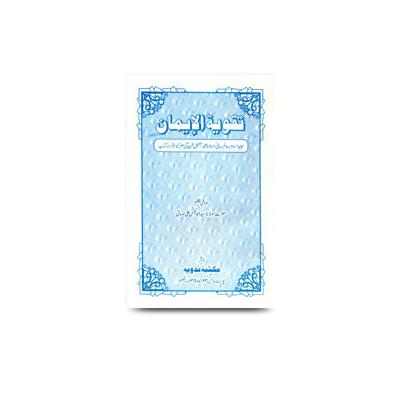 تقویۃ الایمان |taqwiyatul imaan