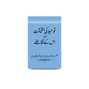 توحید کی حقیقت اور اس کے تقاضے |tawhid ki haqeeqat aur uske taqaze