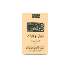 تذکرہ حضرت شیخ عبد القادر جیلانیؒ - احوال و کارنامے |tazkira sheikh abdul qadir jeelani