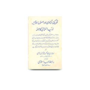 تحریک آزادی اور اصلاح عوام میں ادب اسلامی کا حصہ |tehqeeq wa insaaf ki adaalat me
