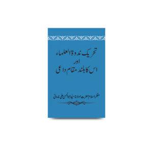 تحریک ندوۃ العلماء اور اس کا بلند مقام داعی |tehreeke nadwatul ulama aur uska baland maqaam daee