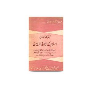 تہذیب و تمدن پر اسلام کے اثرات و احسانات |tehzeeb wa tamaddun par islam ke asraat wa ehsaanaat