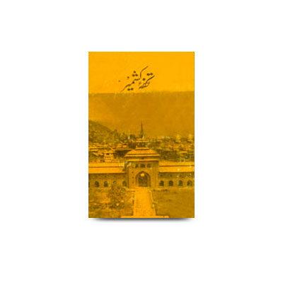 تحفۂ کشمیر |tohfae kashmir