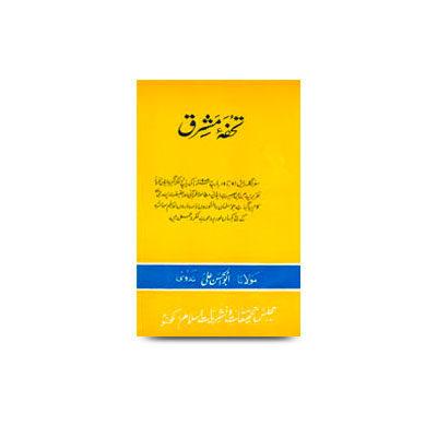 تحفۂ مشرق |tohfae mashriq