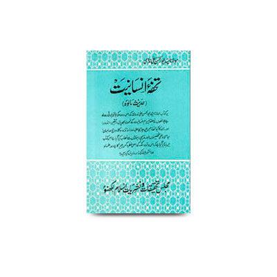 تحفۂ انسانیت (حدیث مالوہ) |tohfaeinsaniyat hadithemalwa