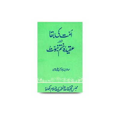 امت کی بقا اور عقیدۂ ختم نبوت |ummat ki baqaa aur aqeedae khatme nabuwwat