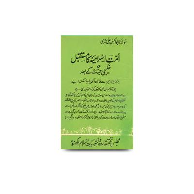 امت اسلامیہ کا مستقبل خلیجی جنگ کے بعد |ummate islamiyah ka mustaqbil khaleeji jang ke baad