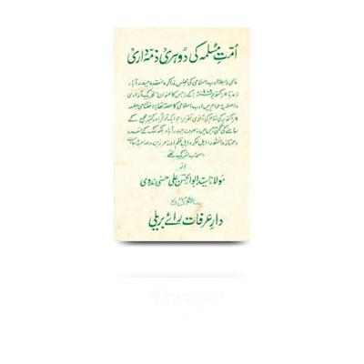 امت مسلمہ کی دوہری ذمہ داری |ummate muslima ki dohri zimmedari