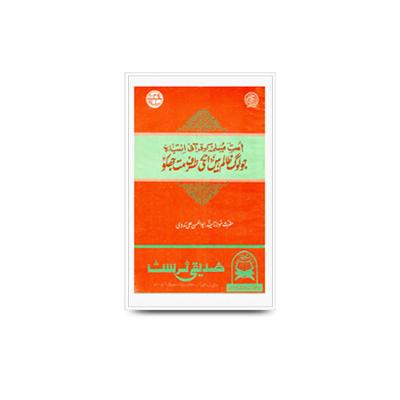 امت مسلمہ کو قرآنی انتباہ جولوگ ظالم ہیں ان کی طرف مت جھکو |ummate muslimah ko quraani intibah