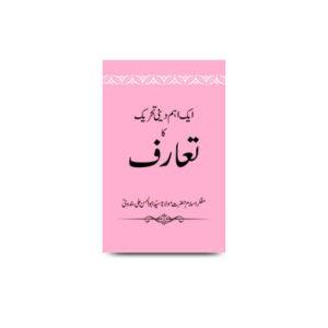 ایک اہم دینی تحریک کا تعارف |ek aham deeni tehrik ka taaruf-ahan-24
