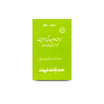 زبان و ادب کی اہمیت اور اس کی ضرورت |zabaano adab ki ehmiyat aur uski zaroorat